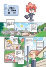 糖果系列 34 毅力篇:别放弃,坚持到底!