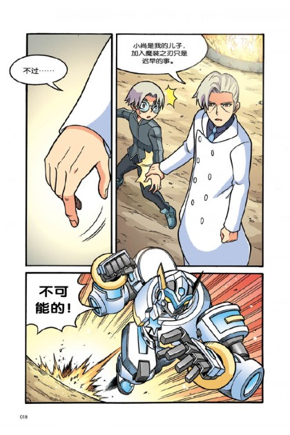 X探险特工队 机器人大战系列 12:五行战甲