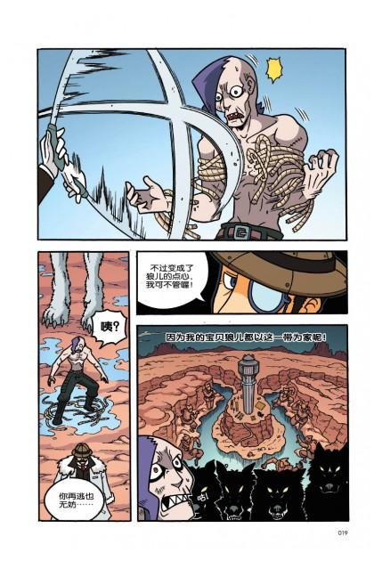 X探险特工队 智力冒险系列 22:七号预言