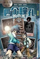 X探险特工队 科学推理系列 02:四个瞳孔的小孩