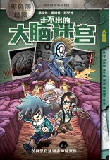 X探险特工队 科学推理系列 03:走不出的大脑迷宫