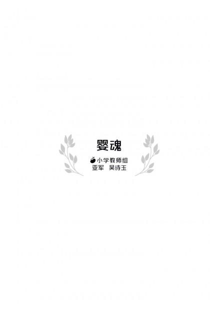 魔豆原创小说大赏2016得奖作品合集