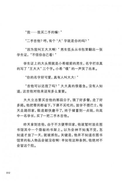 【网购签名版】魔豆流行文学 53:在我们变成朋友以后