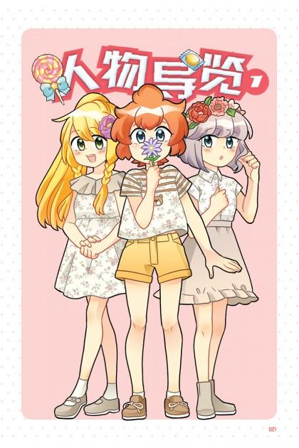 糖果系列5周年纪念:公式角色设定珍藏版