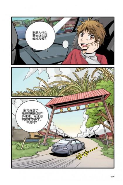 温情系列 29:乡间的天空