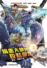 X探险特工队 寻龙历险系列 06:祸患大地的狡黠邪龙