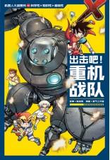 X探险特工队 机器人大战系列 01:出击吧!重机战队