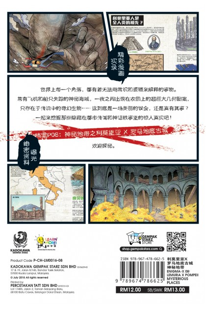 迷之绝密档案 08:利莫里亚X罗马地底古城神秘地带
