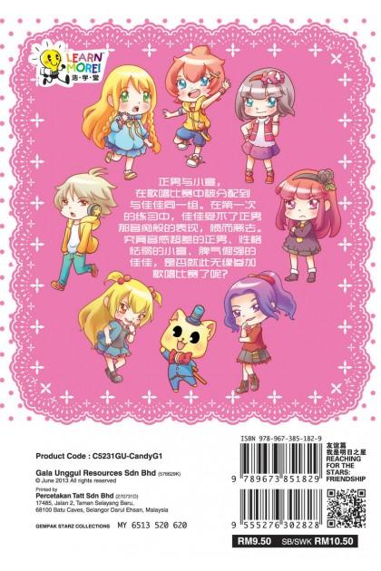 糖果系列 01 友谊篇:我是明日之星
