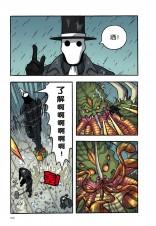 X探险特工队 智力冒险系列 24:十字凶星