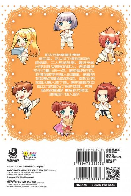 糖果系列 09 自我防卫篇:我是机敏美少女