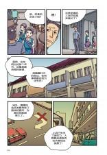 温情系列 30:虎咬狮