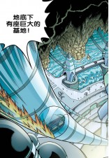 X 探险特工队 无限异星战 02 - 异星狩猎者
