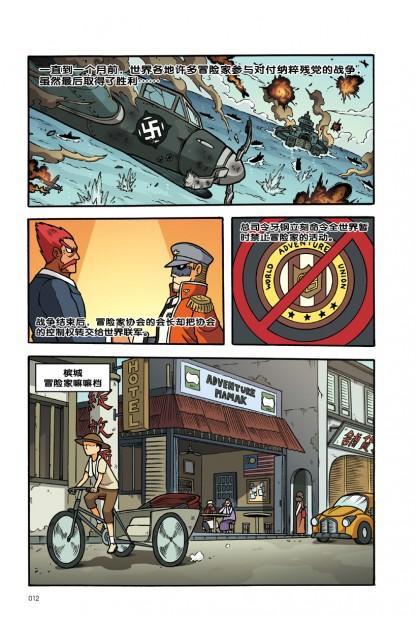 X探险特工队 智力冒险系列 25:椰林鬼影