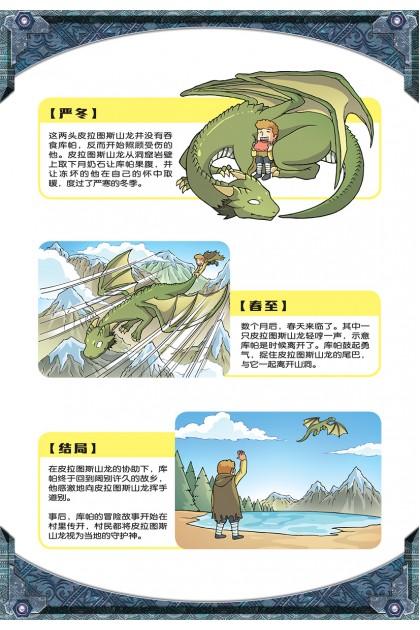 X探险特工队 寻龙历险系列 07:肆意横行的暴戾巨龙