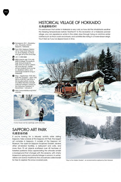Japan Walker Vol. 08: Hokkaido (English)