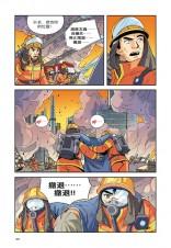 X探险特工队 科幻冒险系列 35 : 化学爆炸求生记