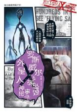 迷之绝密档案 09:外星人X罗斯威尔飞碟坠毁神秘事件