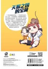 魔豆互动文学 小勇者大冒险系列 01 :天猴之国的宝藏