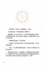 魔豆互动文学 小勇者大冒险系列 02 :水晶蜗牛的诅咒