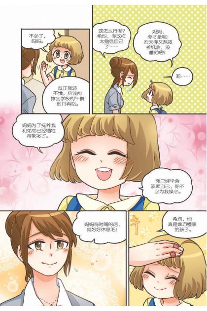 糖果系列 26 营养饮食篇:叫我活力健康美少女