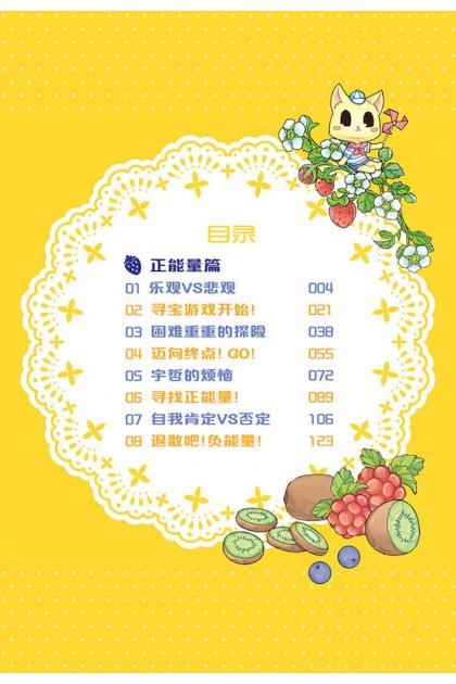 糖果系列 最萌宝贝 08 快乐舒芙蕾