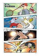 超越极限系列 羽球篇 01:全力扣杀