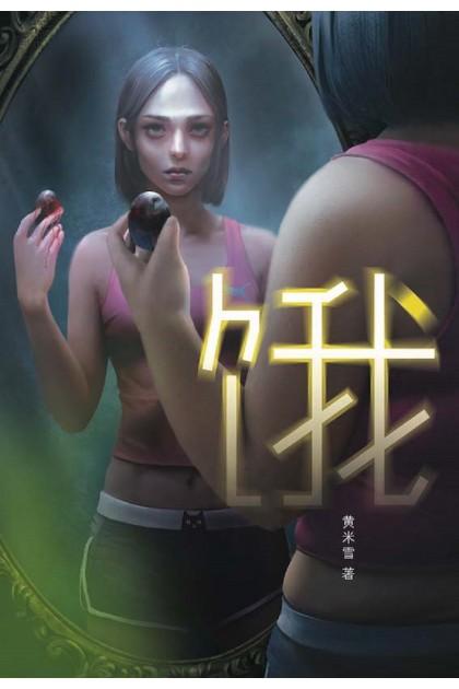 魔豆惊悚系列 09 : 饿