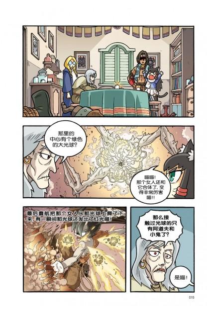 X探险特工队 智力冒险系列 26:黑暗宴会