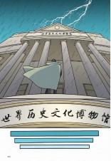 王子系列 03:历史文化篇:谱出历史的交响曲