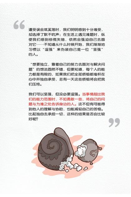温情系列 34:夹娃少女
