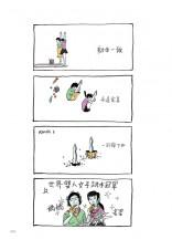【网络限量套组】魔豆图文 14 & 15:世界很好, 我們很糟 (屍骨未寒篇 & 人类捡屎篇)