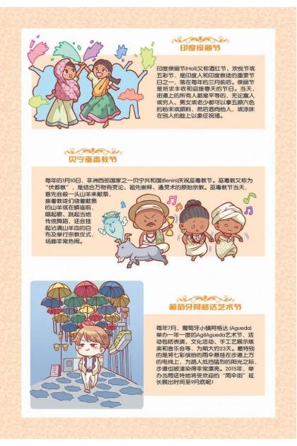 王子系列 05:节日庆典篇:王子们的节日狂欢曲
