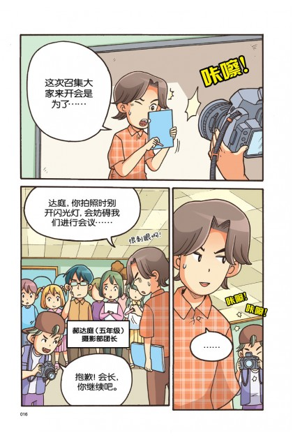 梦想宣言系列 06:拥抱未来篇:ROCK ON 再会吧!少年