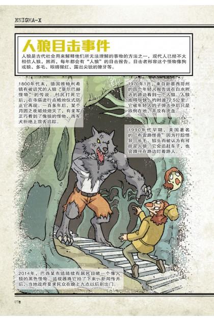 迷之绝密档案 10:人狼x吸血鬼 不明生物