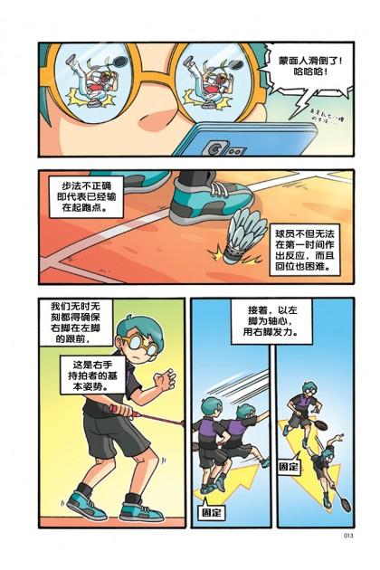 超越极限系列 羽球篇 02:火力全开
