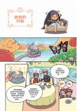 王子系列 08:国家特产篇:绚丽的美食盛宴
