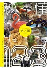 魔豆图文 12:秒懂动物123
