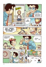 爱的教育 原创漫画系列:空白纪念册