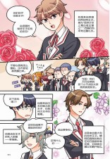王子系列 09:日常篇:贵气王子焕耀出巡
