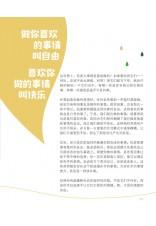 【预购签名版】魔豆图文:生活中的100种开场白