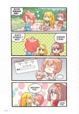 糖果宝贝系列 09:隐私篇:缤纷七彩果冻