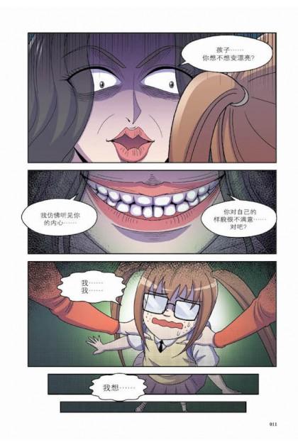 黑蔷薇系列 : 娃娃的复仇 02