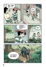 校园怪谈 01: 蟾蜍的诅咒