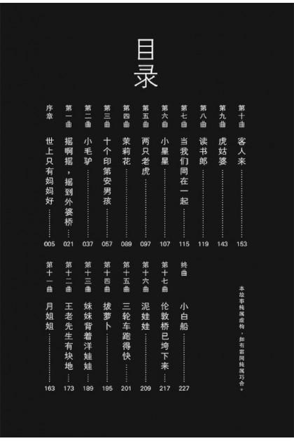 魔豆惊悚系列 12 : 夜半听童谣
