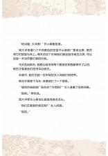 魔豆互动文学 小勇者大冒险系列 03 :移动的海上之城