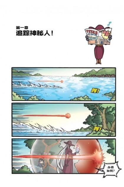 X 探险特工队 无限异星战 05 - 音波攻城