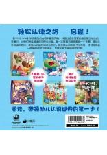 小魔豆:YIPPEE YAYA- 4, 5, 6岁幼儿讲阶 (01)