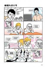 哥好帅 09