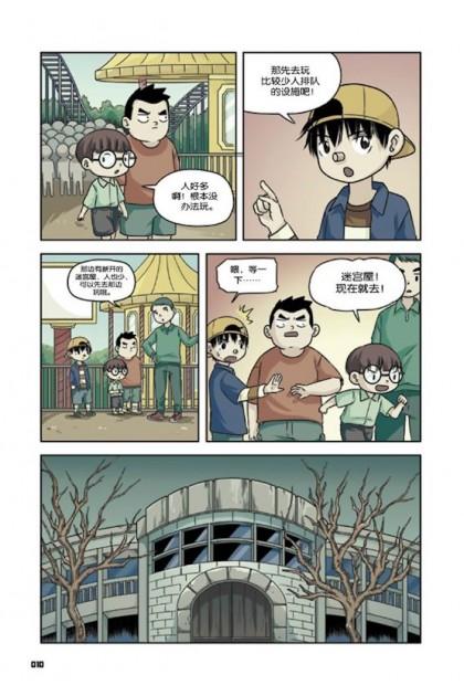 校园怪谈 02:迷宫屋人偶